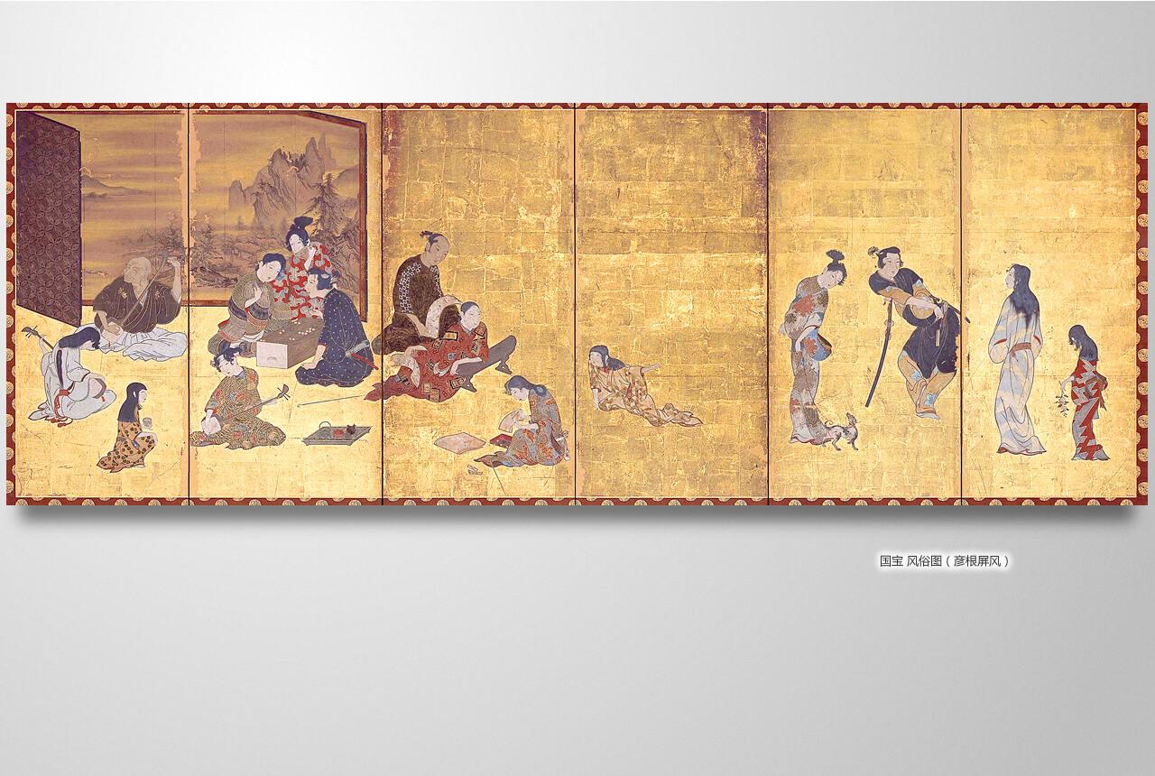 国宝 风俗图(彦根屏风)