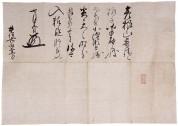 A112(徳川秀忠判物 慶長9年7月15日)