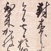 Old and Rare Documents Shedding Lighit on the History and Culture of Hikone