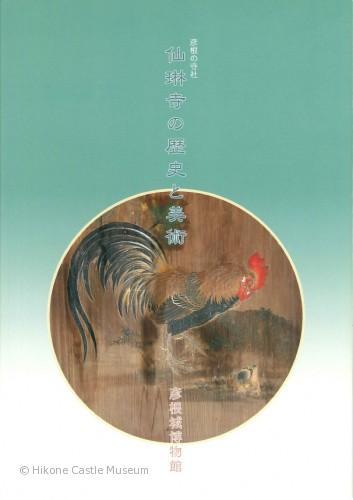 仙琳寺の歴史と美術