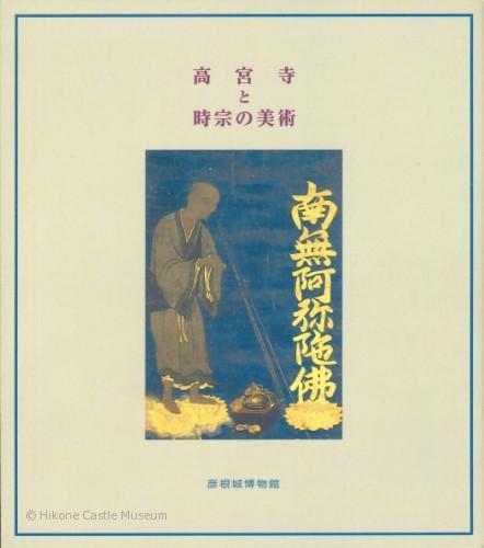 高宮寺と時宗の美術