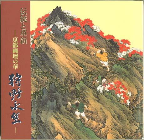 伝統と革新-京都画壇の華 狩野永岳-