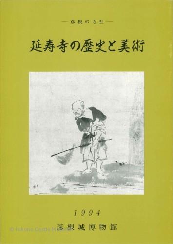 延寿寺の歴史と美術