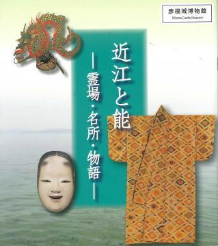近江と能‐霊場・名所・物語‐