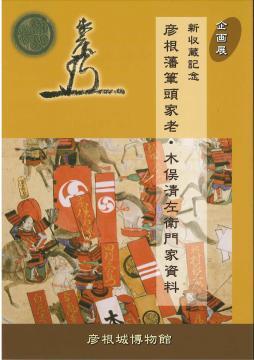新収蔵記念 彦根藩筆頭家老・木俣清左衛門家資料