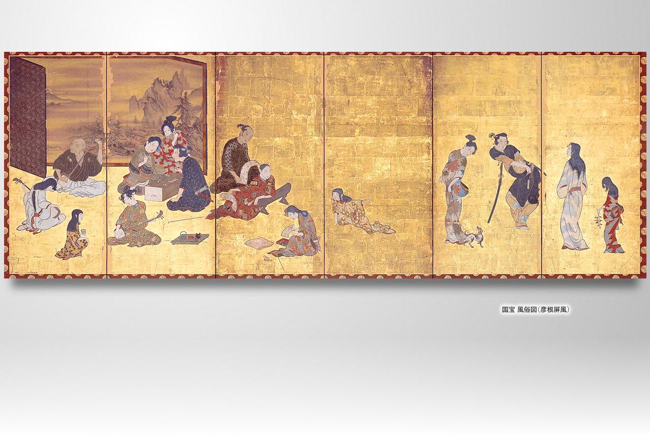 国宝 風俗図(彦根屏風)