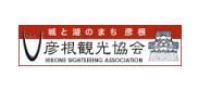 公益社団法人 彦根観光協会