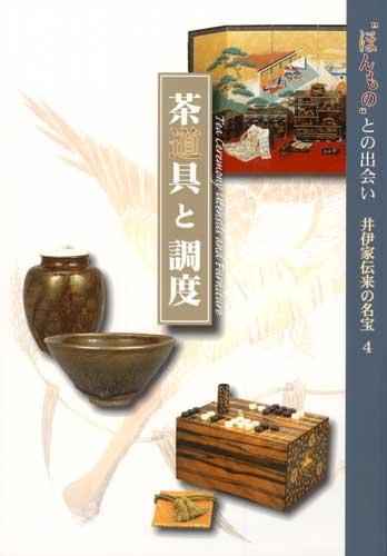 井伊家伝来の名宝4「茶道具と調度」