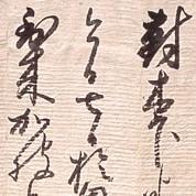 古文書が語る世界