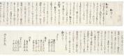 変更_【写64】戊午の密勅