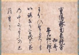 A332(和歌懐紙「重陽詠菊叢競芳」 知仁親王筆)
