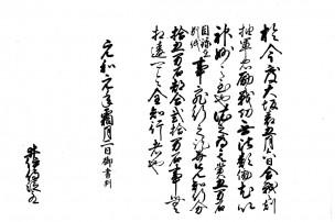 徳川秀忠領地宛行状写