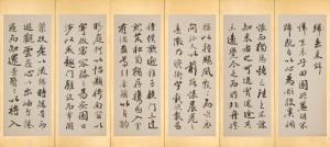 2 詩書「帰去来辞」右隻(滋賀県立琵琶湖文化館所蔵)