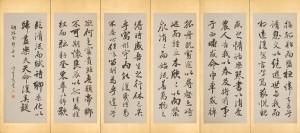 2 詩書「帰去来辞」左隻(滋賀県立琵琶湖文化館所蔵)