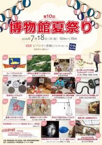 第10回博物館夏祭りチラシ表