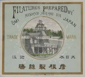 4彦根製糸場商標(作品リストNo.23)