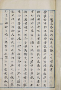 1製糸器械所設立嘆願書(1)