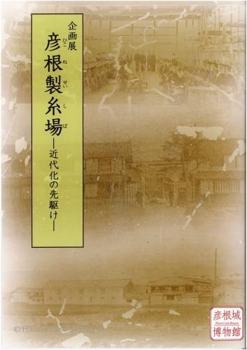 彦根製糸場-近代化の先駆け-