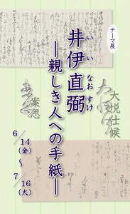 【HP用】直弼の手紙